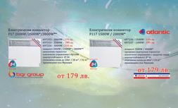 """Промоция на електрически конвектори в Практикер - """"Би Джи Ар Груп"""" ООД 6952"""