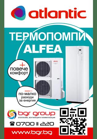 Термопомпи Atlantic печатна реклама