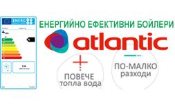 "Бойлери Atlantic с етикети за енергийна ефективност - ""Би Джи Ар Груп"" ООД 6846"