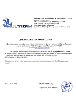 sertifikat_pechki_11