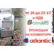 Нова гама термодинамични бойлери - Онлайн магазин за отопление, климатизация и вентилация - 6654