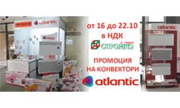 Конвектори Atlantic на СТРОЙКО 2000 - Онлайн магазин за отопление, климатизация и вентилация - 6724
