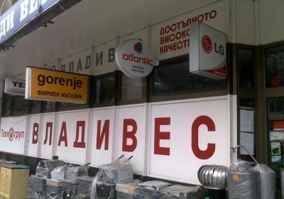 "Магазин ""Влади Вес"", гр. Благоевград - ""Би Джи Ар Груп"" ООД 5830"