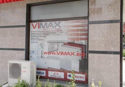 "Магазин ""Вимакс"", гр. Бургас - ""Би Джи Ар Груп"" ООД 5811"