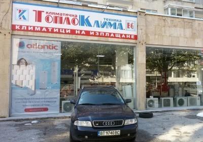 "Магазин ""Топлоклима"", гр. Габрово - ""Би Джи Ар Груп"" ООД 5818"