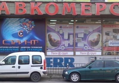 """Магазин """"Здравкомерс"""", гр. Плевен - """"Би Джи Ар Груп"""" ООД 5820"""