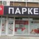 "Магазин ""Хелиотерм"", гр. Добрич - ""Би Джи Ар Груп"" ООД 5803"