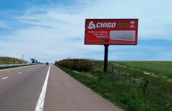 "Кампания ""Инверторни климатици Chigo"" май 2017 - ""Би Джи Ар Груп"" ООД 7611"