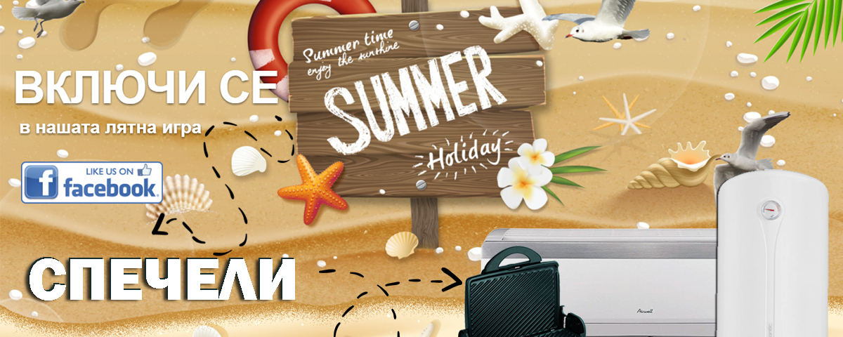 Играй и спечели КЛИМАТИК, БОЙЛЕР или ГРИЛ - Онлайн магазин за отопление, климатизация и вентилация - 7906