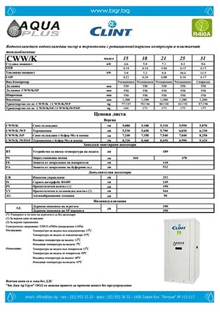 Clint chillers CWW K 15-151