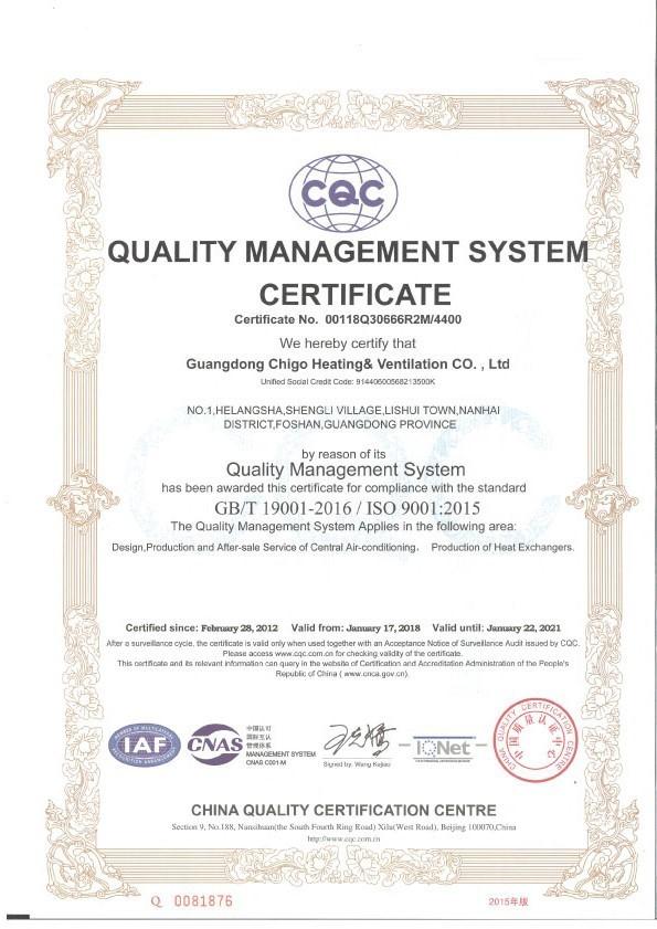 Chigo сертификат ISO9001-2015