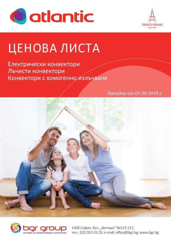 Ценова листа електрически конвектори 2018-2019