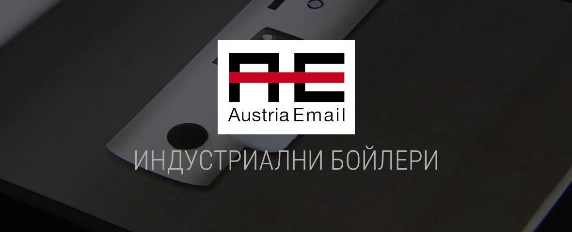 """Austria Email – нова гама индустриални бойлери - """"Би Джи Ар Груп"""" ООД 10035"""