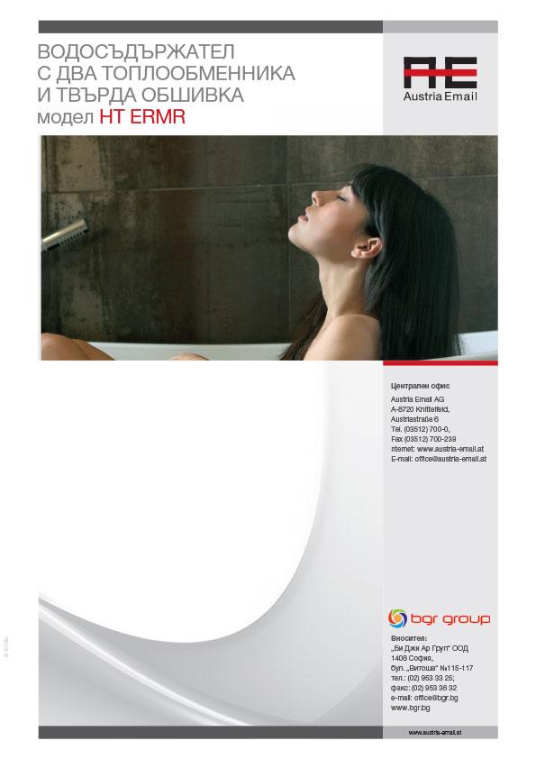 Austria Email - високообемни индустриалн